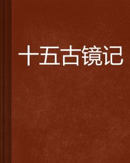 十五古镜记图册图片