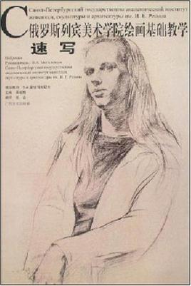 速写-俄罗斯列宾美术学院绘画基础教学图片