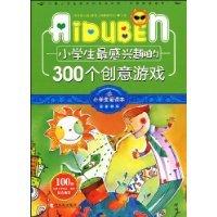 小学生最感兴趣的300个创意游戏图片