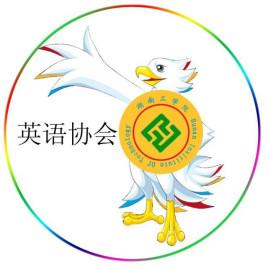 湖南工学院校英语协