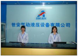 东莞市世安气动液压设备有限公司图片