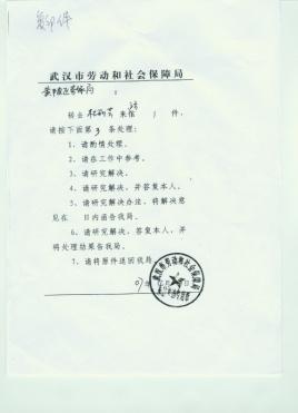 武汉市社会保障_社保证明