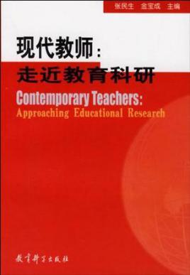 现代教师_教师节年轻教师发言稿