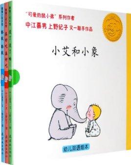 蒲蒲兰绘本馆·幼儿双语绘本:小艾和小象图片
