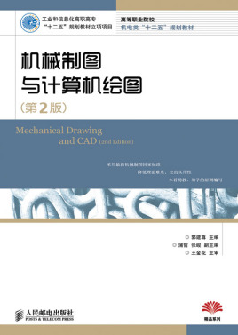 機械制圖與計算機繪圖(第2版)圖片