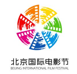 北京国际电影节图片