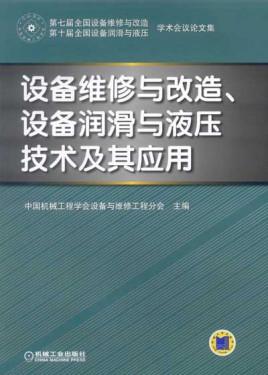 浅析荒磨机主液压系统的工作原理和操作要领赵慧芳图片