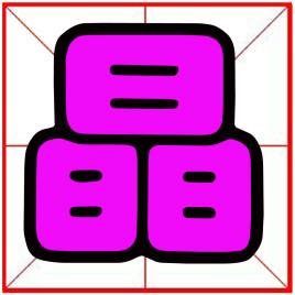8相关组词编辑 余晶 光晶图片