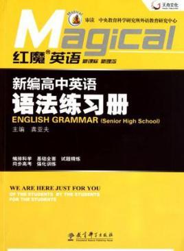 推荐一本高中英语练习册 里面有阅读理解 完形填空 短文改错 语法填空图片