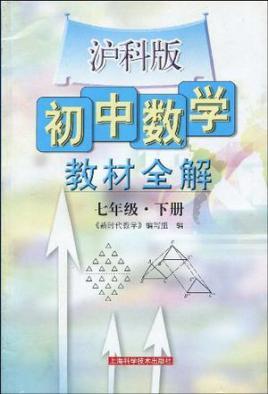 教材解�_初中数学教材全解(下册)