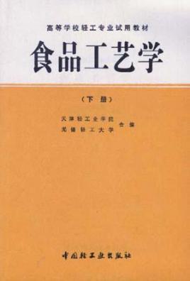 食品工艺学�K�_食品工艺学(下册)