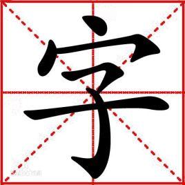——巴金《秋》 专藏字,不藏画 (11) 书信 [letter] 亲朋无一图片