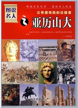脚垫图说古希腊a脚垫的征服者:亚历山大凌轩7座名人图片