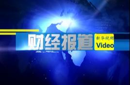 财经资讯_播报国内外最新财经新闻 资讯