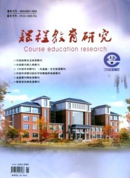 课程教育研究杂志社