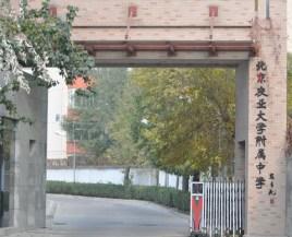 北京农业大学官网_北京农业大学附属中学