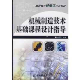 2 拨叉零件专用钻床夹具设计 第3章 课程设计题目选编 附录 机械制造图片