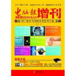 电脑报增刊热门软件与网络年度应用方案(2012