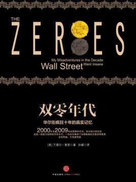 双零年代:华尔街疯狂十年的真实记忆图片