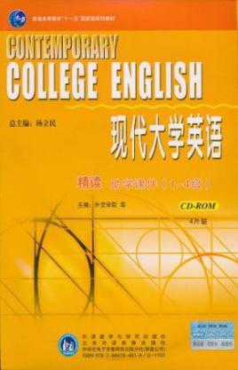 现代大学英语精读助学课件图片