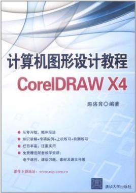 计算机图形设计教程coreldraw图片
