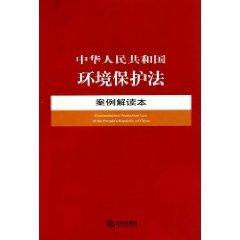 中华人民共和国环境保护法案例解读本 编辑