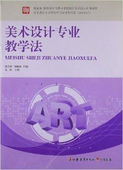 美术设计专业教学法图片