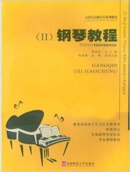 钢琴教程2图册图片