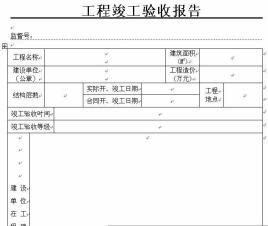 """公路完工验收由谁构造7月4日电 """"学区房""""题目不断以来都备受"""