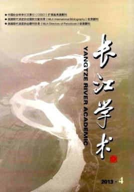 长江学术_百度百科图片