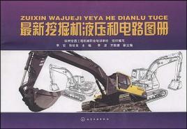 常见挖掘机液压图和电路图图片