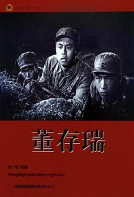 红色革命电影_—董存瑞一课中他像巨人一样挺立着,两眼放着坚毅的光