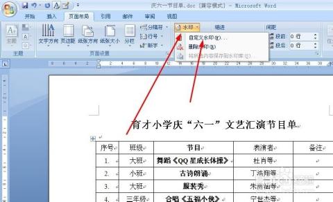 如何在word文档中添加背景图片