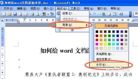 怎么给word文档添加水印效果图片
