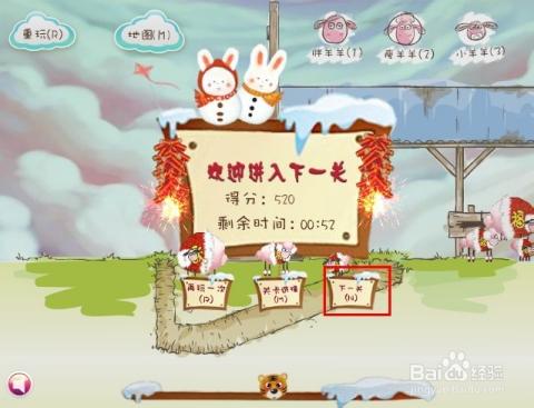 三只小羊去拜年游戏攻略图片