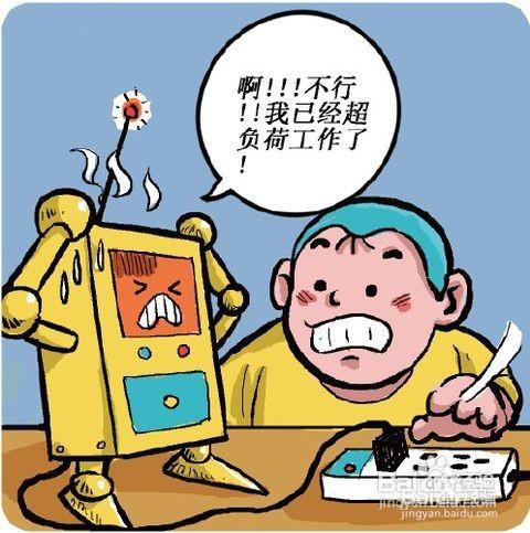 家庭安全用电常识 生活常识图片