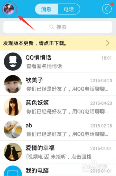 第一步,成功登录手机qq在线,点击头像.