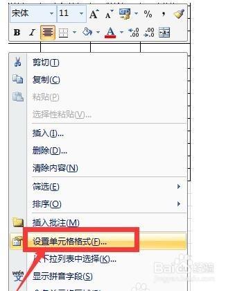 在电脑上如何制作表格