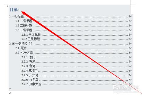 word自动生成目录图片