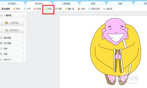 如何使用美图秀秀在线版给图片增加边框