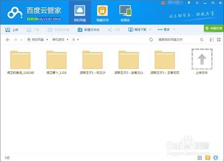 百度云管家如何下载怎么下载百度网盘文件的方法