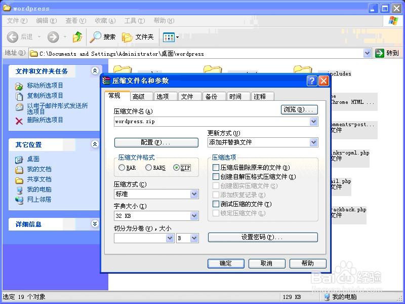 日本色图压缩包下载_zip格式的压缩包.