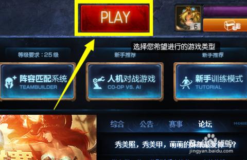 lol(英雄联盟)怎么玩人机对战游戏