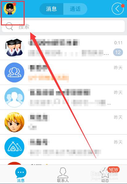 苹果手机怎么在qq上使用搜狗输入法图片