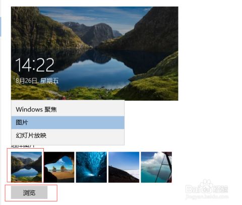 win10怎么设置屏保界面及锁屏界面_电脑_百度经验图片