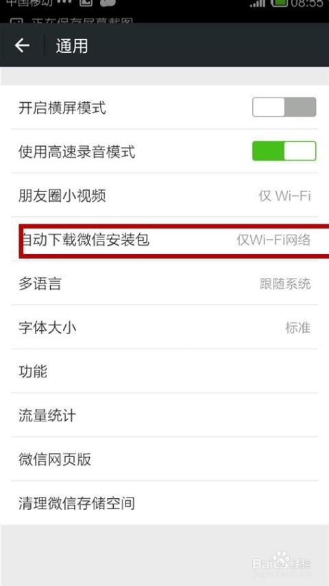 手机uc禁止自动更新
