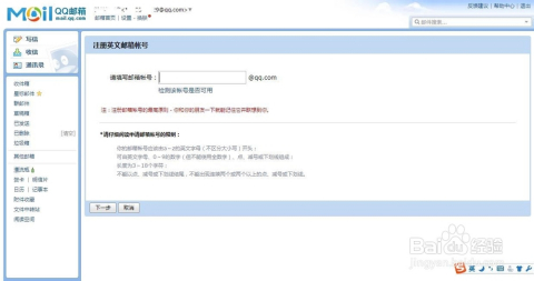 这时,可以填写你想设置的英文邮箱账号,可以