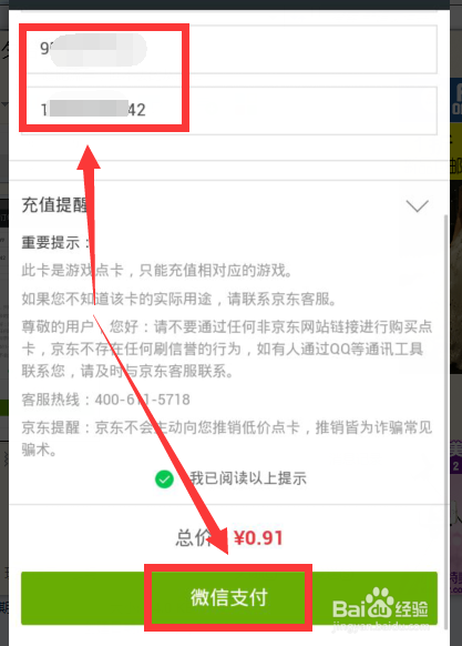 微信钱包怎么购买y币图片
