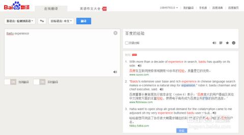 百度的在线翻译中查出的英语单词,每个单词的后面都有个小喇叭,