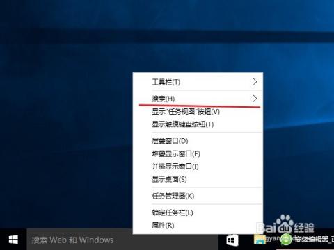 """如何打开/关闭win10的""""搜索web和windows""""框图片"""